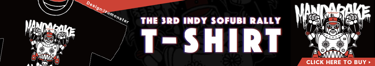 The 3rd Indy Sofubi Rally - T-shirt