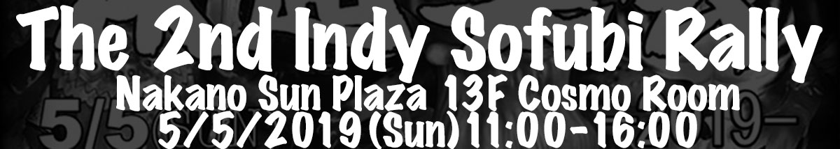 The 2nd Indy Sofubi Rally